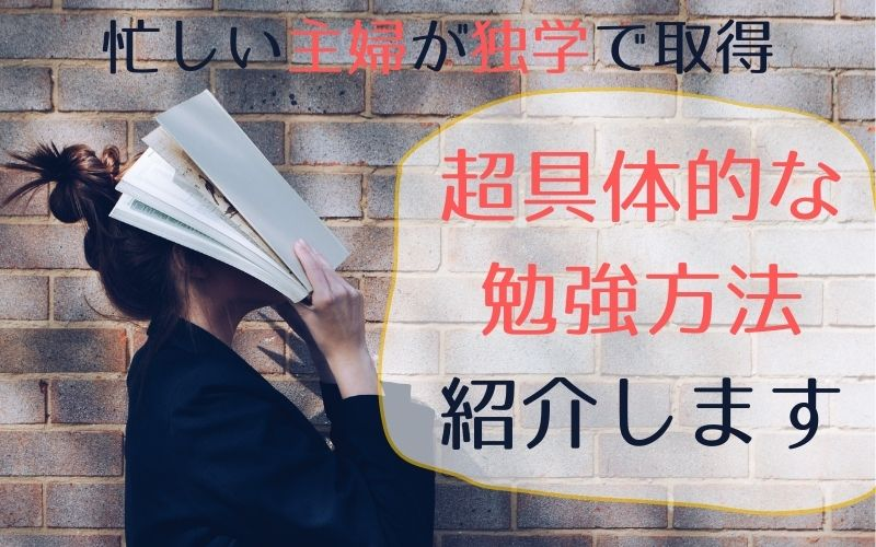 【裏ワザ】主婦でも独学で資格取得!一発合格スキマ時間勉強法を超具体的に紹介します | 資格ママ.com