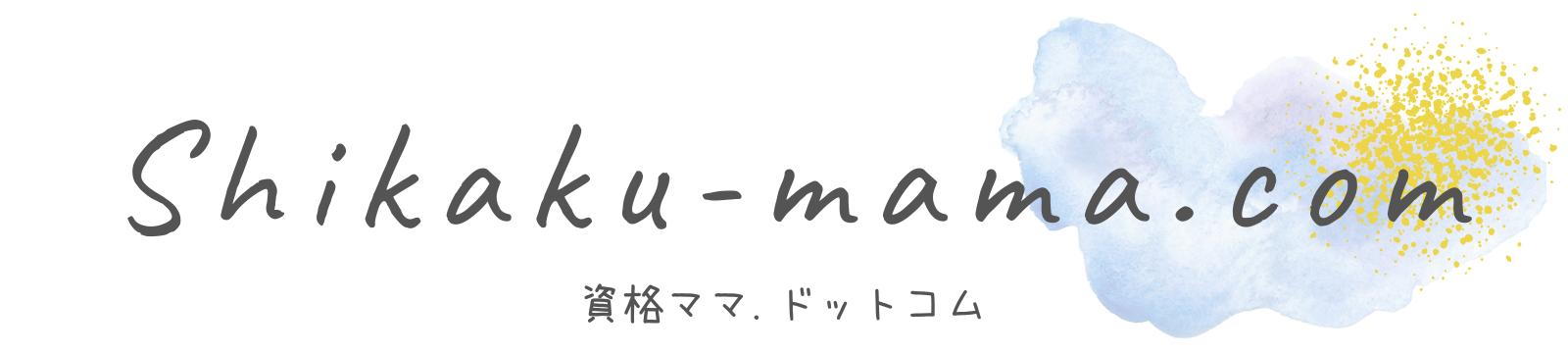 資格ママ.com